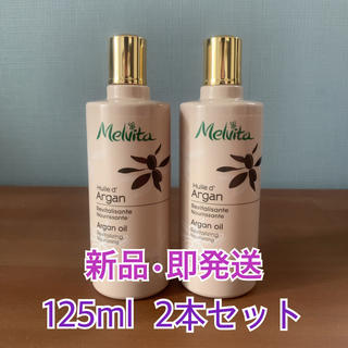 Melvita - 新品2本セット☆メルヴィータ ビオオイル アルガンオイル 125ml