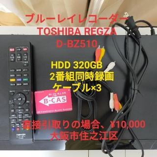 東芝 - ブルーレイレコーダー*TOSHIBA D-BZ510 REGZA