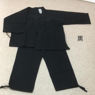 創作木綿 作務衣  黒(その他)