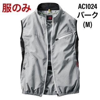 バートル(BURTLE)のバートル エアクラフト ベスト AC1024 バーク M (服のみ)(ベスト)