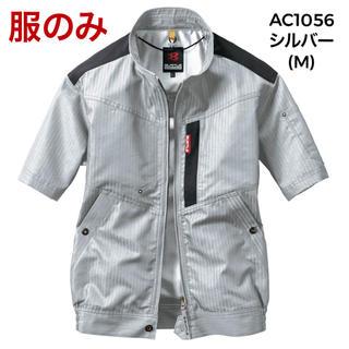 バートル(BURTLE)のバートル エアクラフト AC1056 半袖ブルゾン シルバー M (服のみ)(ブルゾン)