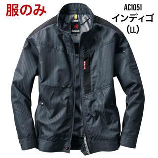 バートル(BURTLE)のバートル エアクラフト AC1051 長袖ブルゾン インディゴ LL (服のみ)(ブルゾン)