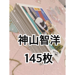 ジャニーズWEST - 神山智洋 公式写真セット
