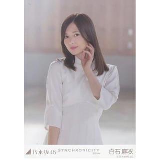 乃木坂46 - 白石麻衣 シンクロニシティ 生写真 チュウ