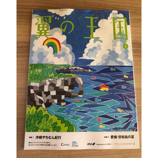 エーエヌエー(ゼンニッポンクウユ)(ANA(全日本空輸))のANA機内誌 翼の王国 2020年8月(その他)