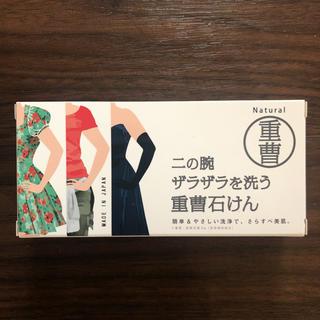 ペリカン(Pelikan)の【新品】さらすべ美肌♪ ペリカン石鹸  二の腕を洗う 重曹石鹸 1個☆(ボディソープ/石鹸)