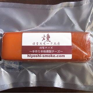 【送料無料】手作り 燻製 本格スモークチーズ 340gです。(その他)