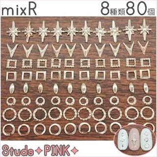 mixR♢ネイルパーツ ピンク サークル リング 星etc 8種類 80個set(デコパーツ)