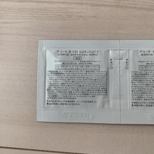 AYURA(アユーラ)のアユーラ 美容液 サンプル コスメ/美容のキット/セット(サンプル/トライアルキット)の商品写真