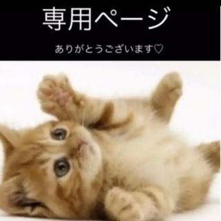 k.k様専用ページ(デコパーツ)