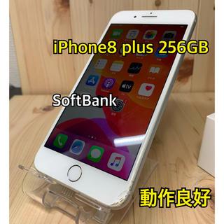 アップル(Apple)の【動作良好】iPhone 8 plus 256 GB SoftBank シルバー(スマートフォン本体)