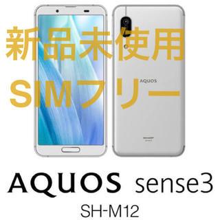 アクオス(AQUOS)の新品AQUOS sense3 SH-M12 シルバー 64GB SIMフリー(スマートフォン本体)