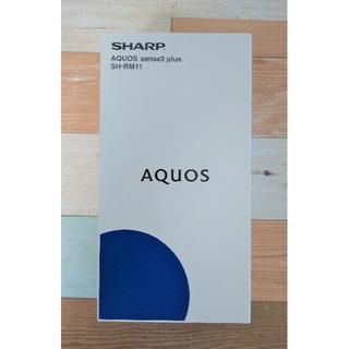 アクオス(AQUOS)の新品・未使用 AQUOS sense3 plus SH-RM11 スマートフォン(スマートフォン本体)