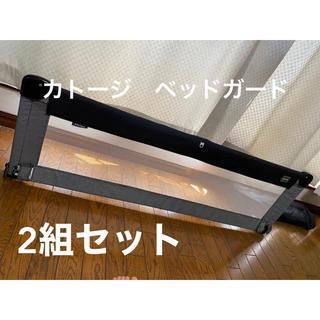 カトージ(KATOJI)のカトージ ベッドガード 130cm 2組セット(ベビーフェンス/ゲート)