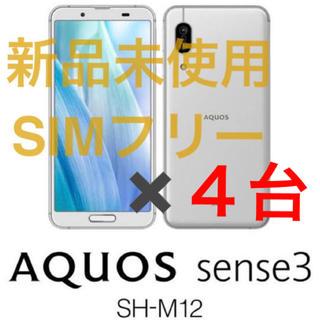 アクオス(AQUOS)のAQUOS sense3 SH-M12 シルバー 64GB SIMフリー4台(スマートフォン本体)