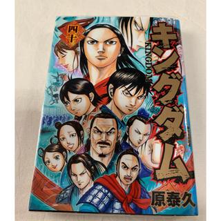 漫画 キングダム 40巻(青年漫画)
