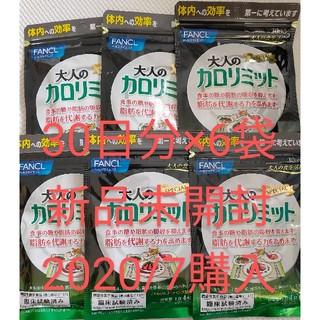 ファンケル(FANCL)の〈新品〉大人のカロリミット 120粒✖️12袋 1袋当たり1950円(ダイエット食品)