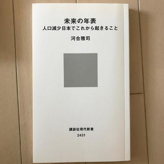 未来の年表 人口減少日本でこれから起きること(文学/小説)