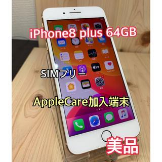 アップル(Apple)の【美品】【ケア加入】iPhone 8 PLUS 64GB SIMフリー Gold(スマートフォン本体)