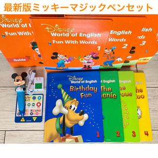 Disney - 【最新版】ミッキーマジックペンセット ディズニー英語システム DWE