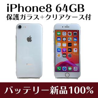 アップル(Apple)のiPhone8 Silver 64GB Softbank バッテリー新品100%(スマートフォン本体)
