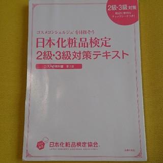 日本化粧品検定 2・3級対策テキスト(ファッション/美容)
