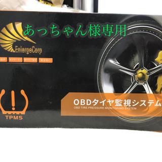 トヨタ(トヨタ)のシエンタ タイヤ空気圧監視システム(TPMS)OBD(メンテナンス用品)