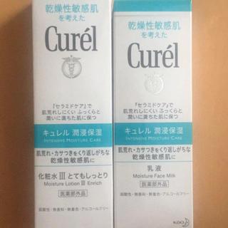 Curel - 花王キュレル化粧水 乳液 セット