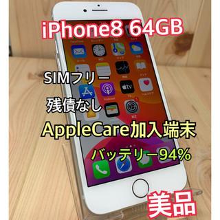 アップル(Apple)の【美品】【ケア加入】iPhone 8 Silver 64 GB SIMフリー(スマートフォン本体)