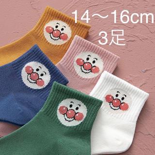 シンプルかわいいアンパンマン♪キッズソック子供靴下14〜16cm3足