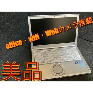Panasonic - 【美品】ノートパソコン【Windows10】