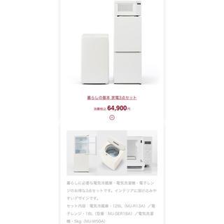 ムジルシリョウヒン(MUJI (無印良品))の無印良品 家電3点セット 新生活 冷蔵庫 洗濯機 電子レンジ(冷蔵庫)