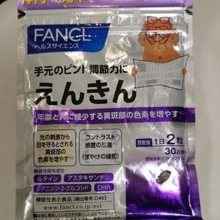 FANCL - えんきんファンケル30日×2新品 送料無料 2020年7月購入