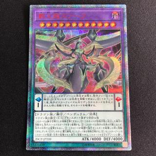 コナミ(KONAMI)の覇王龍ズァーク 20thシークレット(シングルカード)