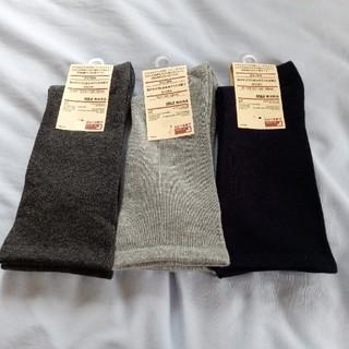 ムジルシリョウヒン(MUJI (無印良品))の無印良品 3色各1足 足なり直角 足のサイズに合わせてくれる靴下 24~28cm(ソックス)