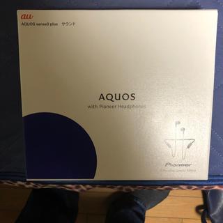 アクオス(AQUOS)のaquos sense3 plus ブルー(スマートフォン本体)