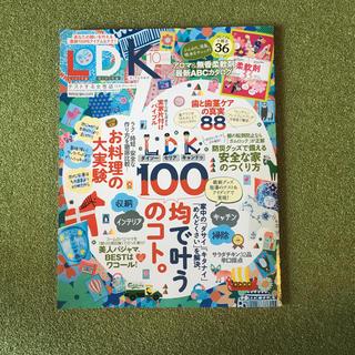 LDK (エル・ディー・ケー) 2017年 10月号(生活/健康)