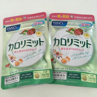 FANCL - カロリミット☆ファンケル 30回分×2袋