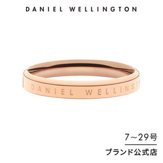 ダニエルウェリントン(Daniel Wellington)の☆ダニエルウェリントン☆ レディース/メンズ リング 指輪 ☆(リング(指輪))