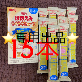 明治 - ほほえみ らくらくキューブ 15本