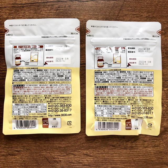 山田養蜂場(ヤマダヨウホウジョウ)の山田養蜂場 ローヤルゼリー キング 食品/飲料/酒の健康食品(その他)の商品写真