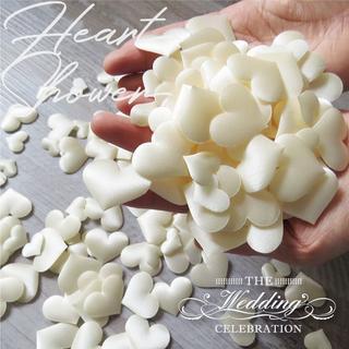 アイボリー ハートシャワー 200枚  ホワイトデー 結婚式 ウェディング(ウェディングドレス)