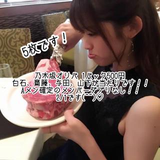 乃木坂46 - 乃木坂 オリパ  生写真 5枚 !