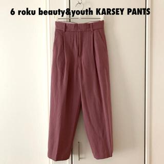BEAUTY&YOUTH UNITED ARROWS - 6 roku beauty&youth KARSEY PANTS  ロク パンツ