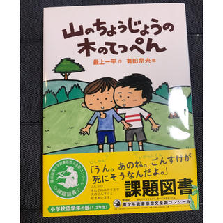 Disney☆様専用 本、サロペット(絵本/児童書)