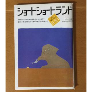 コウダンシャ(講談社)のショートショートランド1984年9+10月号 通巻18号(専門誌)