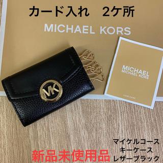 Michael Kors - 新品未使用品 マイケルコース ☆  キーケース レザー