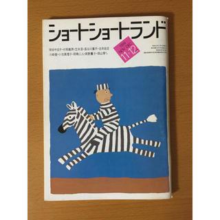 コウダンシャ(講談社)のショートショートランド1984年11+12月号(専門誌)
