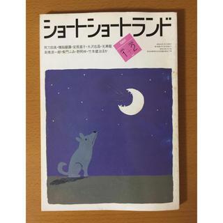コウダンシャ(講談社)のショートショートランド1985年1+2月号 通巻20号(専門誌)