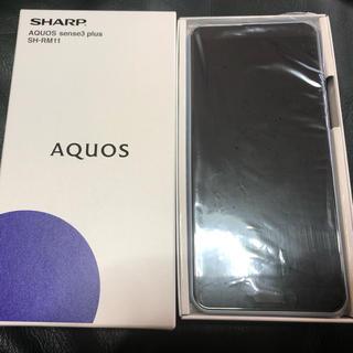 アクオス(AQUOS)の新品未使用 AQUOS sense3 plus simフリー  SH-RM11(スマートフォン本体)